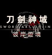 刀剑神域彼岸游境 pc免费版