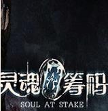 灵魂筹码 官网版