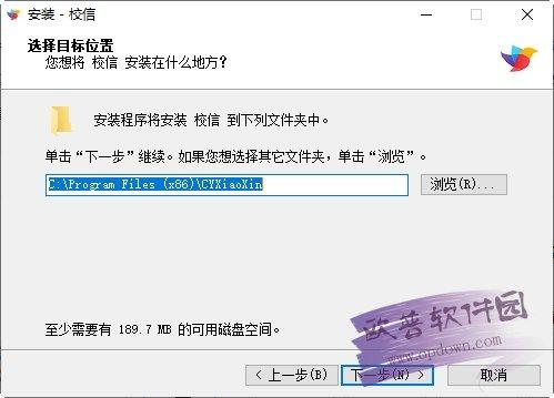 畅言校信 v1.9.9