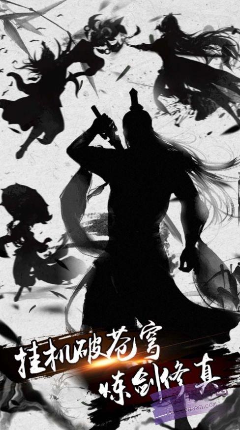 武道神尊文字 v1.0