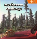 蘑菇挑战赛 中文版