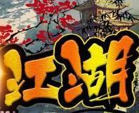 水墨江湖1.1.2正式版