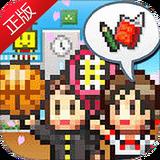 口袋学院物语2免费版 v1.20
