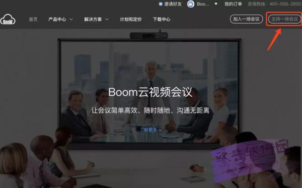 boom云视频会议 v2.0.0