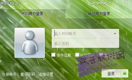 MSN Lite(MSN精简版)V3.1.0.4260 免费版