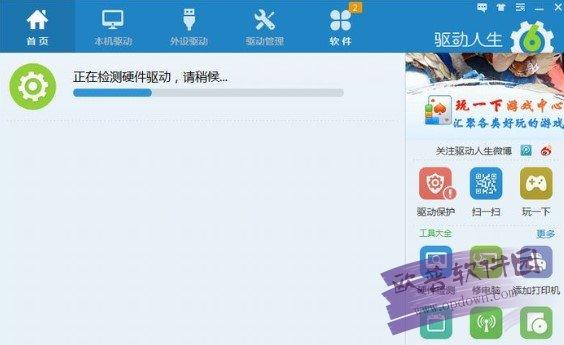 驱动人生2013 v5.2.44.251 官网下载