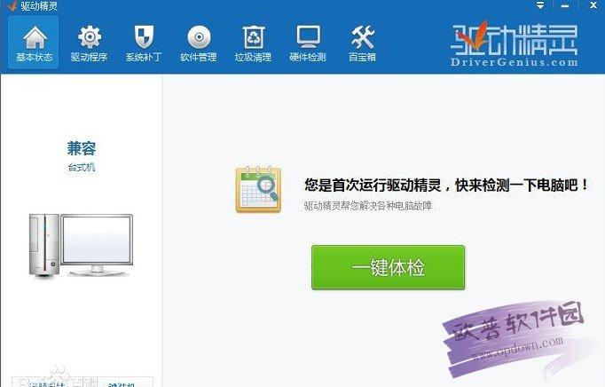 免费送彩金的白菜网址大全精灵2013官网 V7.0.627.1200 U6 官方安装版
