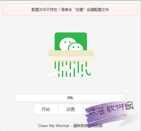 CleanMyWechat v2.0