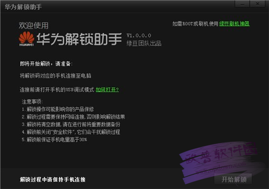 华为解锁助手 v2021