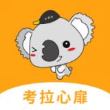 考拉心扉 v2.1.1