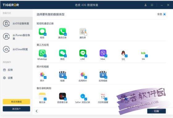 老虎iOS数据恢复软件 v1.0.5