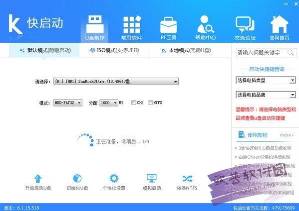 快启动U盘制作工具 v8.1.1.0