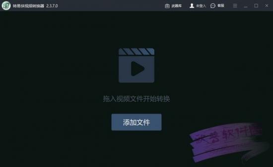 转易侠视频格式转换器 v2.3.7.0