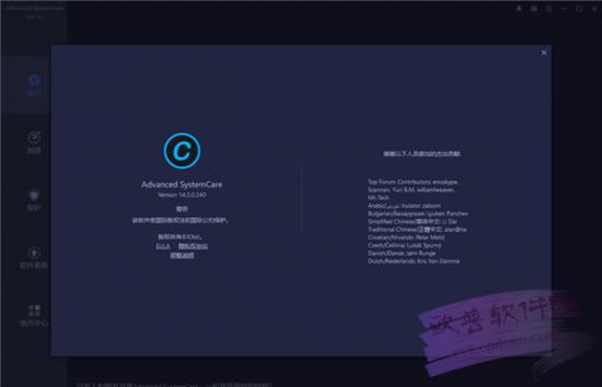 Advanced SystemCare 15 v15.0.0