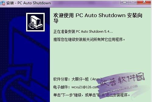 PC Auto Shutdown v7.2.0
