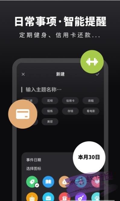 人生重开app v2.2