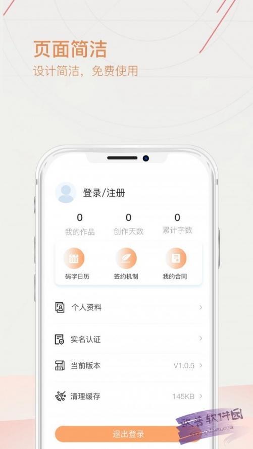 手机写作菠菜网最稳定正规平台 v1.0.0