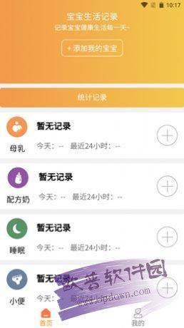 萌宝时光足迹 v1.0.1