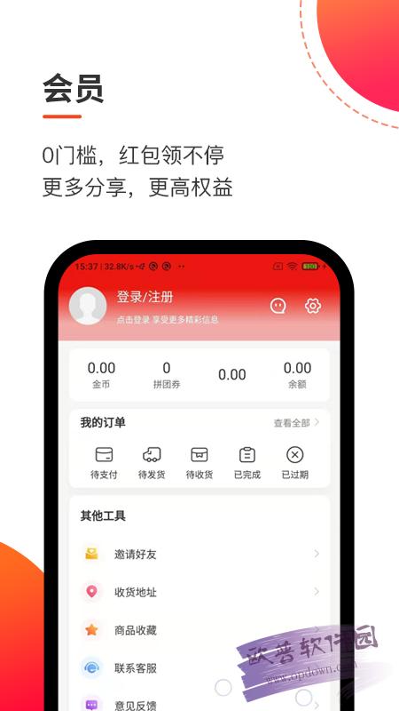 拼淘客 v1.2.20