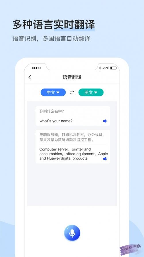 录音识别转文字大师 v1.0.0