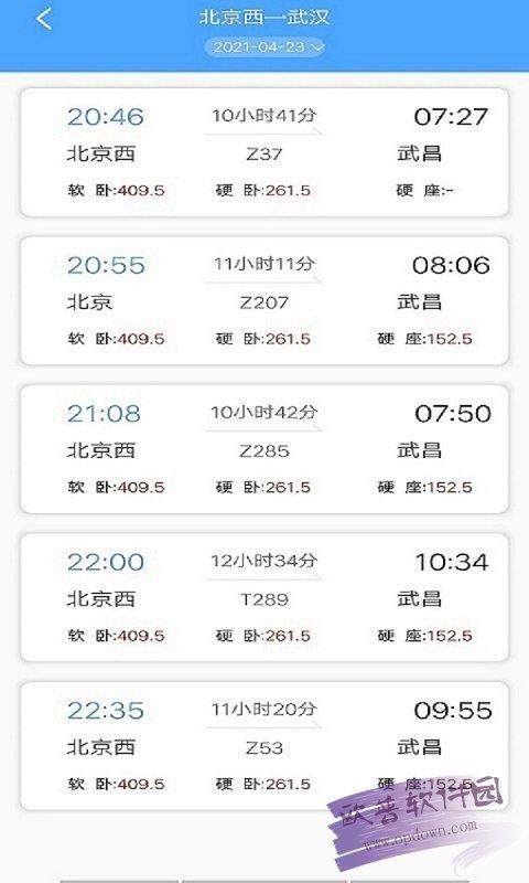 飞船时刻表 v1.1.0