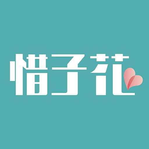 惜子花 v1.0.0