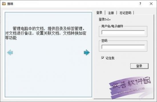 搜咯(文档管理软件) v1.0