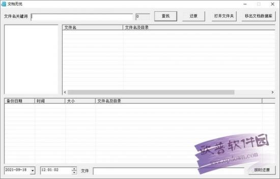 文档无忧 v1.0.0.1