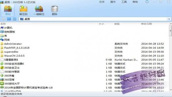 360压缩电脑版安装包 v4.0.0.1350