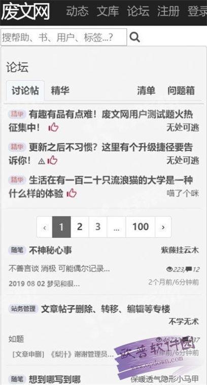 废文海棠文学城 v1.0.3