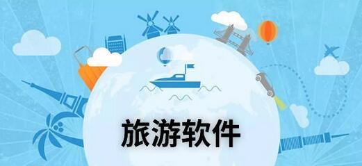 旅游 app
